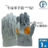 シモン使えば使うほど手に馴染む牛床革手袋107AP銀当背縫いフリーサイズ1双