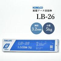KOBELCOLB-26(LB26)3.2mm×350mm5kg/小箱神戸製鋼被覆アーク溶接棒重強度部材、厚板用【あす楽】