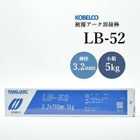 KOBELCOLB-52(LB52)3.2mm×350mm5kg/小箱神戸製鋼被覆アーク溶接棒低水素系被覆アーク溶接棒【あす楽】