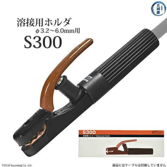 三立電器 溶接用ホルダー S-300(S300) 使用可能溶接棒径3.2〜6.0mm