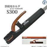 三立電器 溶接用ホルダー S-300(S300) 使用可能溶接棒径3.2〜6.0mm【あす楽】