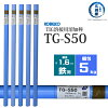 KOBELCOTG-S50(TGS-50)軟鋼TIG溶接棒1.6mm5kg神戸製鋼(軟鋼〜490MPa級鋼(TGS50)【あす楽】