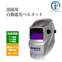遮光度の調節ができる自動遮光ヘルメットAUWELD銀(プレーンシルバー)アーク溶接用半自動溶接用TIG溶接用遮光面