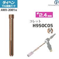 【TIG部品】ダイヘンコレットφ2.4mmH950C05【AWX-2081用】