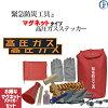 高圧ガス運搬時の必需品一般高圧ガス・液化石油ガス兼用緊急防災工具と高圧ガスステッカー(マグネット)110×510mm2枚のお得なセット