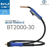 ダイヘンブルートーチ3(BLUETORCH3)BT2000-30ダイヘン純正CO2/MAG溶接(半自動溶接)トーチ