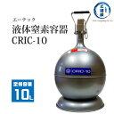 液化窒素の運搬・貯蔵容器CRIC-10(クリック10) 液体窒素用デュ...