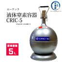 液化窒素の運搬・貯蔵容器CRIC-5(クリック5) 液体窒素用デュアー...