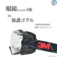 3M保護ゴグルGG6001SGAF-BLKメガネの上からOK
