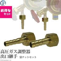 高圧ガス調整器出口取付用ホース口継手M16×P1.5袋ナット(右ネジ)とM16×P1.5袋ナット(左ネジ)セット