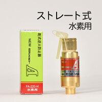 日酸TANAKA乾式安全器(逆火防止器)ニューストップエースFA-220-H(FA220H)水素用