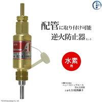 乾式安全器(逆火防止器)配管取付継手セットニューストップエースFA-220-H(FA220H)水素用+継手(6.35φ)(38)+ナット