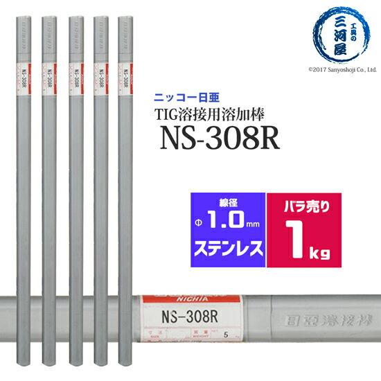 溶接・熱工具本体, 溶接機器 NS-308RNS308R 1.0mm 1kg NIKKO TIG() 1kg
