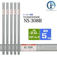 NS-308R(NS308R)2.0mm5kgニッコー(ニツコー熔材)NIKKOステンレス用TIG棒(ステンレス溶加棒)【通常梱包/5kg】