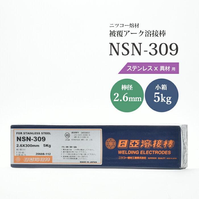 DIY・工具, 溶接・熱工具用アクセサリー  NSN-309 2.6mm300mm 5kg ()