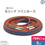 日酸TANAKA Nコックツインホース(細径5mm) NW5-5 アセチレン用 5m 【あす楽】