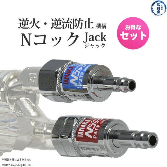 Nコックジャック 酸素用P2TFと可燃性ガス用)PT3Fとのお得なセット