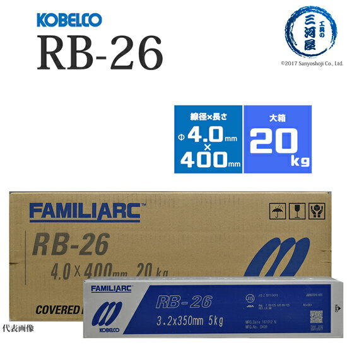 DIY・工具, 溶接・熱工具用アクセサリー KOBELCO RB-26(RB26) 4.0mm400mm 20kg