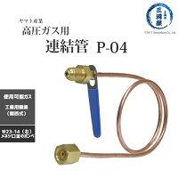 ヤマト産業ガス供給ユニット・集合装置関連機器連結管(銅管)P-04関西式酸素