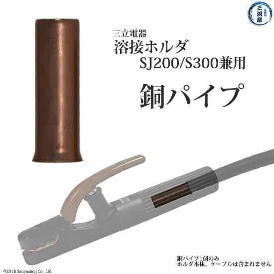 三立電器工業 溶接ホルダ S-300(S300)、SJ-200(SJ200)用 銅パイプ 35mm