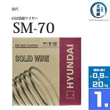 現代(ヒュンダイ) 低電流薄板用溶接ワイヤSM-70(SM70) 線径0.9mm 20kg/巻【あす楽】