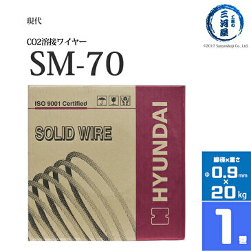 現代(ヒュンダイ) 低電流薄板用溶接ワイヤSM-70(SM70) 線径0.9mm 20kg/巻
