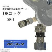 ヤマトOKコック酸素用調整器取付用SR-1(SR1)