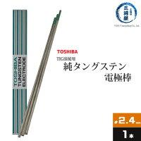 東芝(TOSHIBA)TIG溶接用タングステン電極純タングステン(純タン/W3005)2.4×150mm【バラ売り1本】