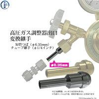 高圧ガス調整器の出口の変換継手短管つば(チューブ変換継手)6.35mm(1/4インチ)【あす楽】