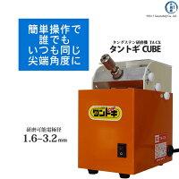 マツモト機械株式会社タングステン研磨機TA-CXタントギCUBE
