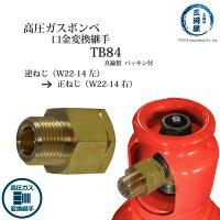 高圧ガス容器口金変換継手TB84(TB-84)真鍮製逆ねじを正ねじに変換W22-14(左)→W22-14(右)【あす楽】
