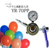 ヤマト産業株式会社ヘリウム風船封入用プッシュ弁付調整器YR-70PP