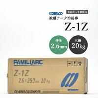 神戸製鋼(KOBELCO)亜鉛メッキ用溶接棒Z-1Z(Z1Z)φ2.6mm20kg/大箱