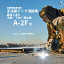 JIS、WES溶接技能者資格試験A-2F(A2F)(下向、中