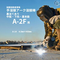 JIS、WES溶接技能者資格試験A-2F(A2F)(基本級、下向、中板、裏当て金あり)用溶接棒セットA-14φ4.0mm、A-14φ4.0mm