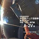 JIS、WES溶接技能者資格試験A-2V(A2V)(立向(か