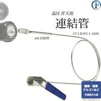 日酸TANAKA高圧ガス用連結管CT-S-B1P2-1-1000