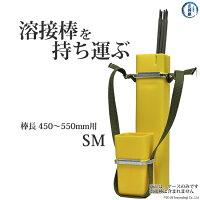 溶接棒携帯ケースケースワーカーSML450~550mm用