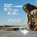 JIS、WES溶接技能者資格試験N-2F(N2F)(下向、中