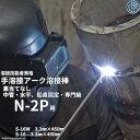 JIS、WES溶接技能者資格試験N-2P(N2P)(水平・鉛