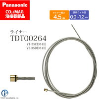 PanasonicパナソニックCO2、MAG溶接トーチ用ライナーTDT00264125