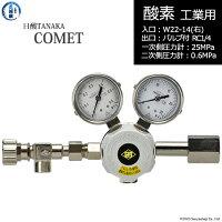日酸TANAKA高圧ガス調整器