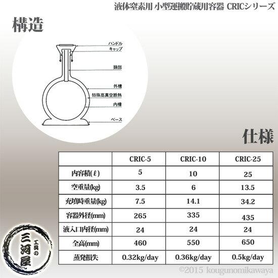 液化窒素の運搬・貯蔵容器CRIC-25(クリック25) 液体窒素用デュアー瓶 25L容器(LN2マホー瓶)