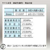 ヤマト産業ガス供給ユニット・集合装置関連機器連結管(銅管)P-05ヘリウムガス用