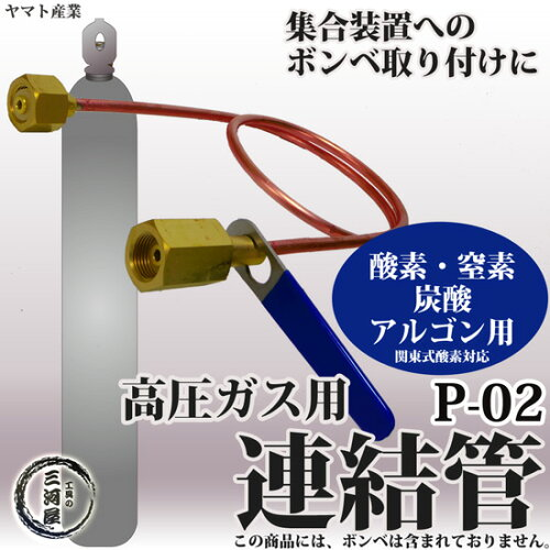ヤマト産業 ガス供給ユニット・集合装置関連機器 連結管(銅管) P-02 酸素(関東式)・窒素・アルゴ...