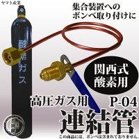 ヤマト産業ガス供給ユニット集合装置関連機器連結管(銅管)