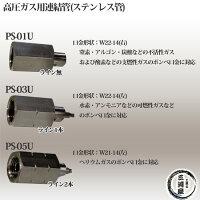 ヤマト産業連結管(ステンレス管)PS-01U酸素・窒素・アルゴンなど不活性ガス・支燃性ガス用