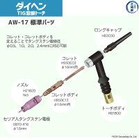 ダイヘン(DAIHEN)純正空冷TIGトーチAW-17-8(AW17)先端標準部品