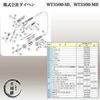 ダイヘン純正CO2/MAG用溶接ブルートーチ2(BLUETORCH2)WT3500-MD(WT-3500-MD)350A用長さ4.5m