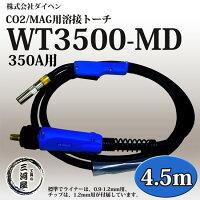 ダイヘン純正CO2/MAG用溶接トーチWT3500-MD(WT-3500-MD)350A用長さ4.5m